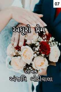 Anjali Bidiwala દ્વારા અધૂરો પ્રેમ - 7 ગુજરાતીમાં