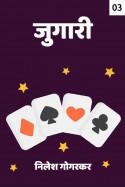 जुगारी - (भाग - 3) मराठीत निलेश गोगरकर