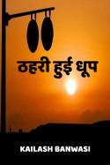 ठहरी हुई धूप बुक Kailash Banwasi द्वारा प्रकाशित हिंदी में
