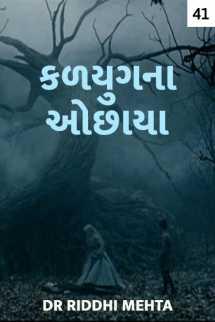 Dr Riddhi Mehta દ્વારા કળયુગના ઓછાયા - ૪૧ ગુજરાતીમાં