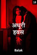अधूरी हवस - 18 बुक Balak lakhani द्वारा प्रकाशित हिंदी में