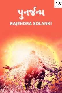 Rajendra Solanki દ્વારા પુનર્જન્મ - 18 ગુજરાતીમાં