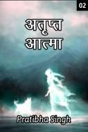 अतृप्त आत्मा भाग-2 बुक pratibha singh द्वारा प्रकाशित हिंदी में