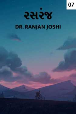 Rasranj - 7 by Dr. Ranjan Joshi in Gujarati