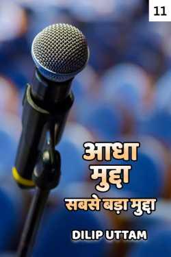 ADHA MUDDA-SABSE BADA MUDDA - 11 by DILIP UTTAM in Hindi