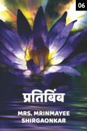 प्रतिबिंब - 6 मराठीत Mrs. Mrinmayee Shirgaonkar