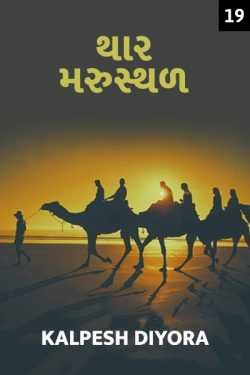 Thar Marusthal - 19 by kalpesh diyora in Gujarati