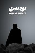 Komal Mehta દ્વારા હતાશા ગુજરાતીમાં