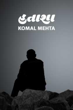 Hatasha by Komal Mehta in Gujarati