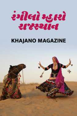 Rangilo Mharo Rajasthan Part One by Khajano Magazine in Gujarati