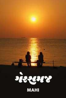 Mahesh makvana દ્વારા ગેરસમજ ગુજરાતીમાં