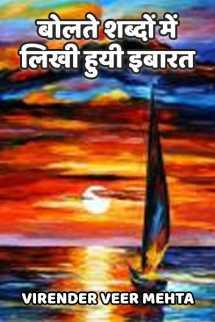 """बोलते शब्दों में """"लिखी हुयी इबारत"""" बुक VIRENDER  VEER  MEHTA द्वारा प्रकाशित हिंदी में"""