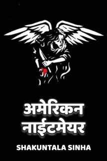 अमेरिकन नाईटमेयर बुक Shakuntala Sinha द्वारा प्रकाशित हिंदी में