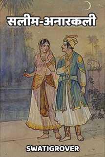 सलीम-अनारकली बुक Swatigrover द्वारा प्रकाशित हिंदी में