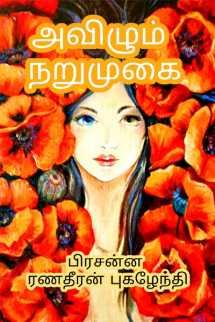 Unraveling snuff by Prasanna Ranadheeran Pugazhendhi in Tamil