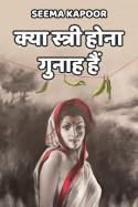 क्या स्त्री होना गुनाह हैं बुक Seema Kapoor द्वारा प्रकाशित हिंदी में