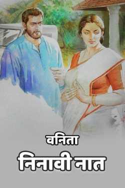 Ninavi naat by वनिता in Marathi