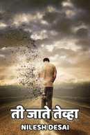ती जाते तेव्हा... by Nilesh Desai in Marathi
