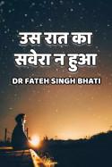 उस रात का सवेरा न हुआ बुक Dr Fateh Singh Bhati द्वारा प्रकाशित हिंदी में
