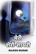 मेरी शेरों-शायरी बुक Rajesh Kumar द्वारा प्रकाशित हिंदी में