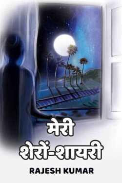 Meri shero-shayari by Rajesh Kumar in Hindi