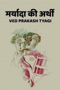 मर्यादा की अर्थी बुक Ved Prakash Tyagi द्वारा प्रकाशित हिंदी में