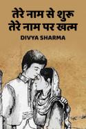 तेरे नाम से शुरू तेरे नाम पर खत्म बुक Divya Sharma द्वारा प्रकाशित हिंदी में