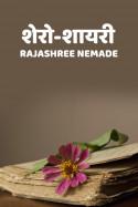 शेरो-शायरी बुक Rajashree Nemade द्वारा प्रकाशित हिंदी में