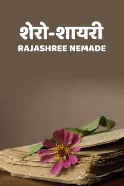Shero-shayri by Rajashree Nemade in Hindi