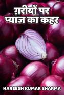 ग़रीबों पर प्याज का कहर बुक Hareesh Kumar Sharma द्वारा प्रकाशित हिंदी में