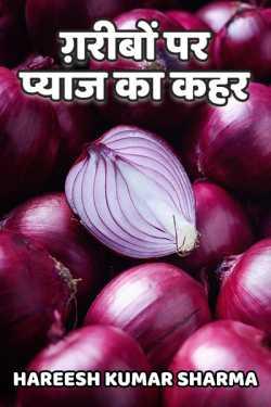 Garibo par pyaz ka kahar by Hareesh Kumar Sharma in Hindi