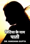 बिटिया के नाम पाती... - 1 बुक Dr. Vandana Gupta द्वारा प्रकाशित हिंदी में