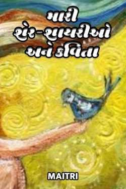 Mari sher-shayario ane kavita by Maitri in Gujarati