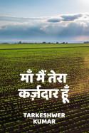 माँ मैं तेरा कर्ज़दार हूँ बुक Tarkeshwer Kumar द्वारा प्रकाशित हिंदी में