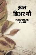 ख़त - डिअर माँ..... by Haider Ali Khan in Hindi