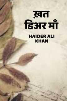 ख़त - डिअर माँ..... बुक Haider Ali Khan द्वारा प्रकाशित हिंदी में