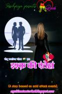 इश्क़ की इन्तेहां बुक सोनू समाधिया रसिक द्वारा प्रकाशित हिंदी में