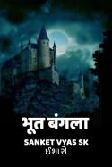 भूत बंगला - भाग-१ बुक Sanket Vyas Sk, ઈશારો द्वारा प्रकाशित हिंदी में
