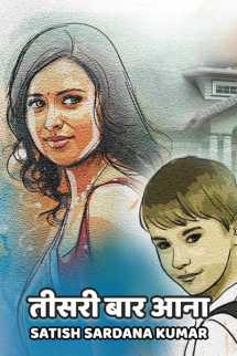 तीसरी बार आना बुक Satish Sardana Kumar द्वारा प्रकाशित हिंदी में