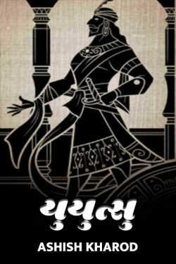 Yuyutsu by Ashish Kharod in Gujarati