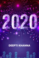 2020 by Deepti Khanna in English