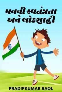 Pradipkumar Raol દ્વારા મનની સ્વતંત્રતા અને લોકશાહી ગુજરાતીમાં