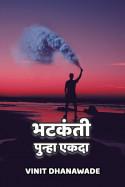 भटकंती.... पुन्हा एकदा  (भाग १) मराठीत vinit Dhanawade