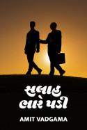 Amit vadgama દ્વારા સલાહ ભારે પડી ગુજરાતીમાં