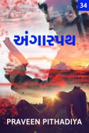 Praveen Pithadiya દ્વારા અંગારપથ - ૩૪ ગુજરાતીમાં