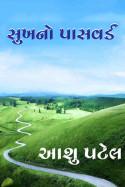 Aashu Patel દ્વારા સુખનો પાસવર્ડ - 1 ગુજરાતીમાં