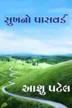 સુખનો પાસવર્ડ by Aashu Patel in Gujarati