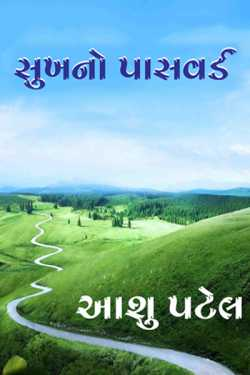 Sukhno Password - 1 by Aashu Patel in Gujarati