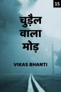 चुड़ैल वाला मोड़ - 15 बुक VIKAS BHANTI द्वारा प्रकाशित हिंदी में