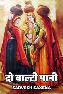 दो बाल्टी पानी बुक Sarvesh Saxena द्वारा प्रकाशित हिंदी में